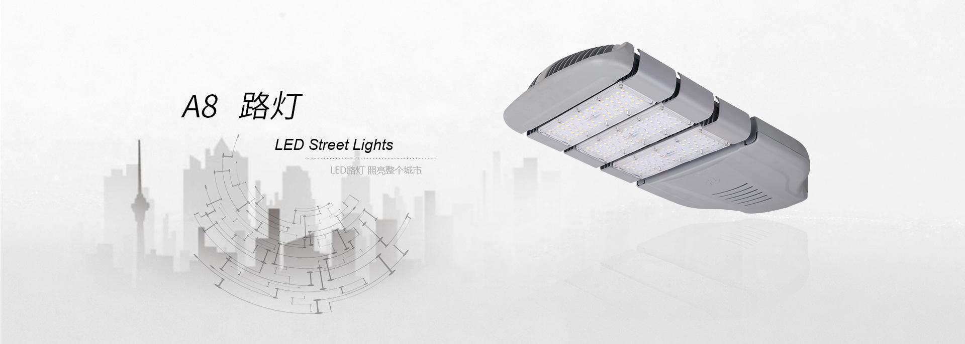 led模组式投光灯